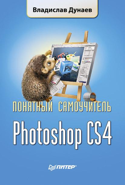 Фото - Владислав Дунаев Photoshop CS4 владислав дунаев photoshop cs5 понятный самоучитель