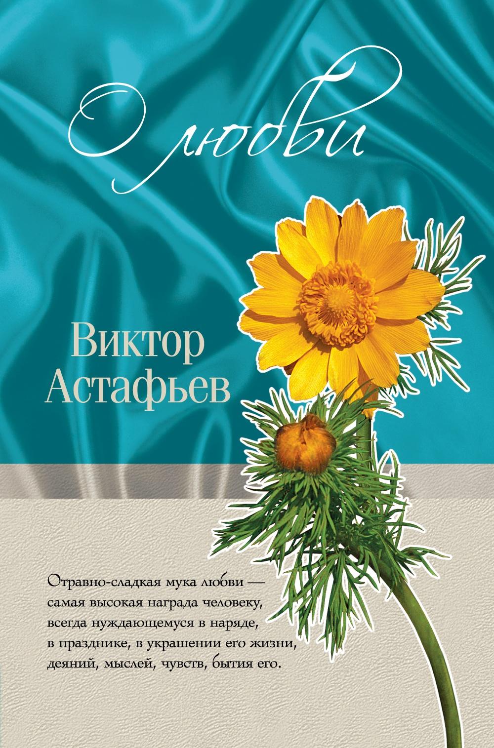 Виктор Астафьев О любви (сборник) виктор астафьев конь с розовой гривой сборник