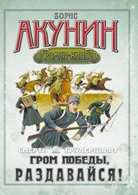 Борис Акунин Гром победы, раздавайся! акунин борис смерть на брудершафт летающий слон дети луны