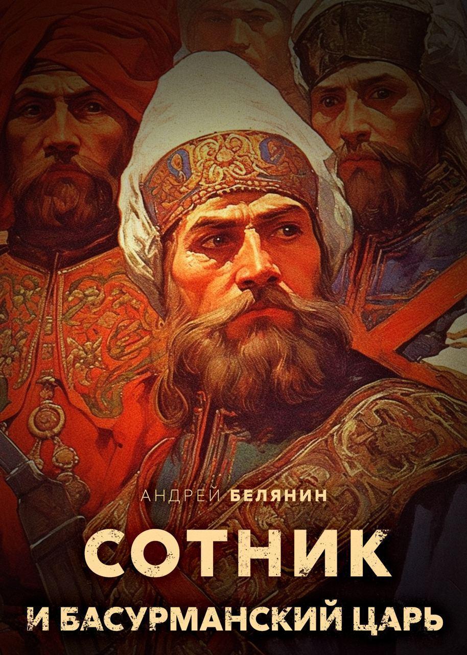 sotnik i basurmanskiy tsar