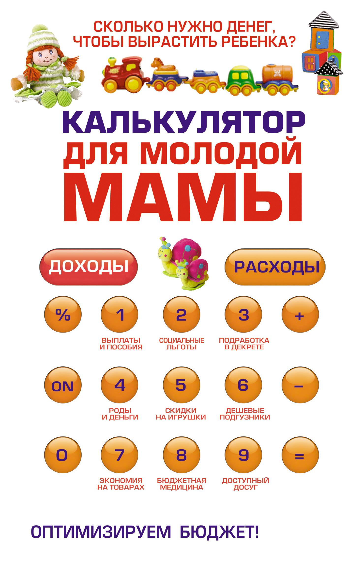 Калькулятор для молодой мамы. Сколько нужно денег, чтобы вырастить ребенка?