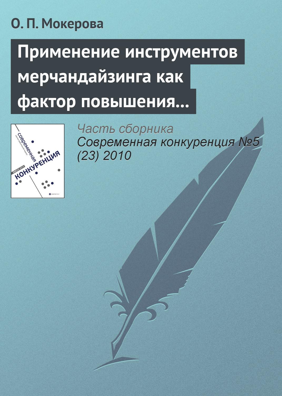 О. П. Мокерова Применение инструментов мерчандайзинга как фактор повышения оптовых продаж на предприятиях Кировской области цена