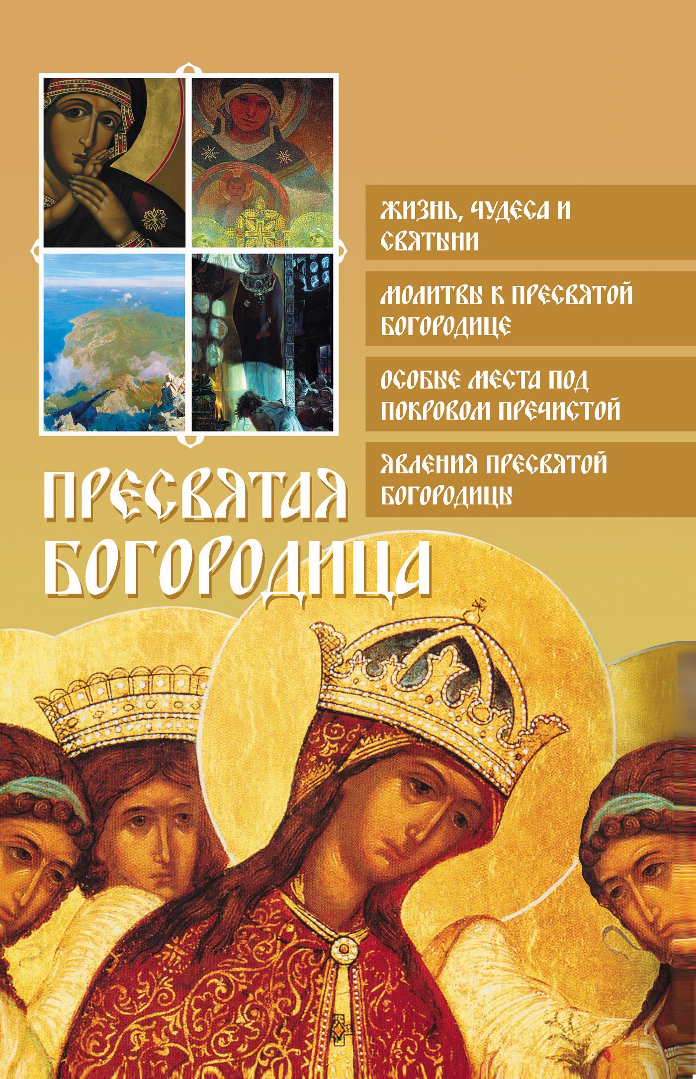 Отсутствует Пресвятая Богородица михалицын п почитание пресвятой богородицы