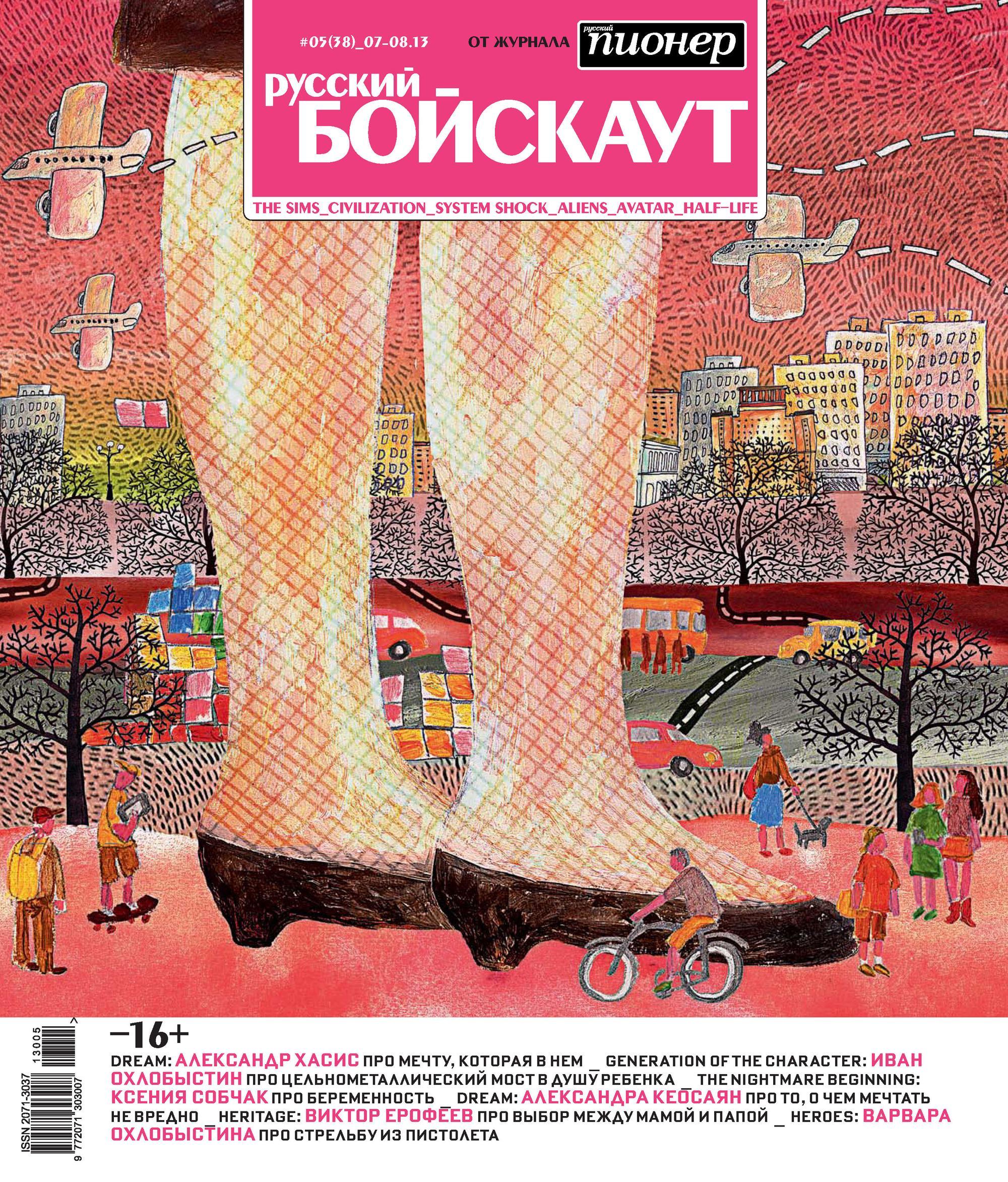 Отсутствует Русский бойскаут №5/2013 draw 50 aliens