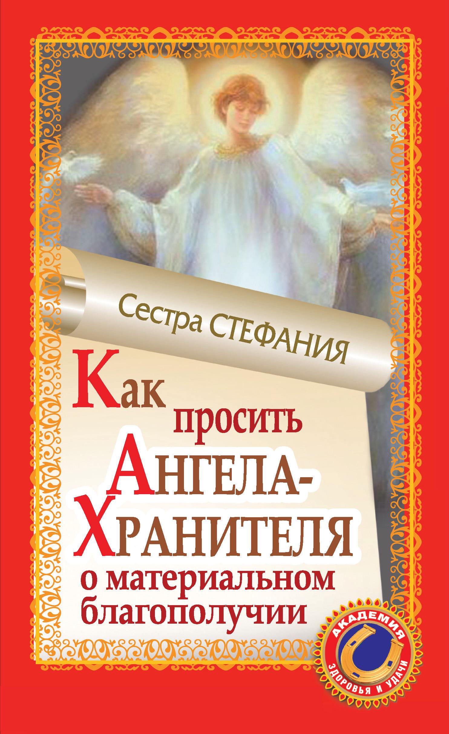 Сестра Стефания Как просить Ангела-Хранителя о материальном благополучии