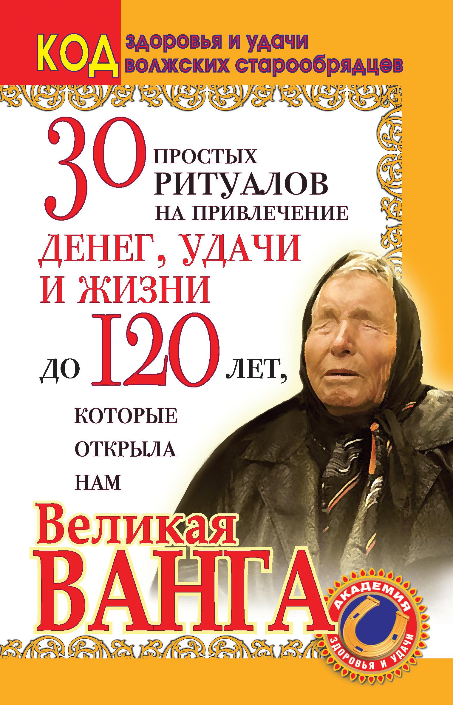 цены Светлана Панкратова 30 простых ритуалов на привлечение денег, удачи и жизни до 120 лет, которые открыла нам Великая Ванга. Код здоровья и удачи волжских старообрядцев