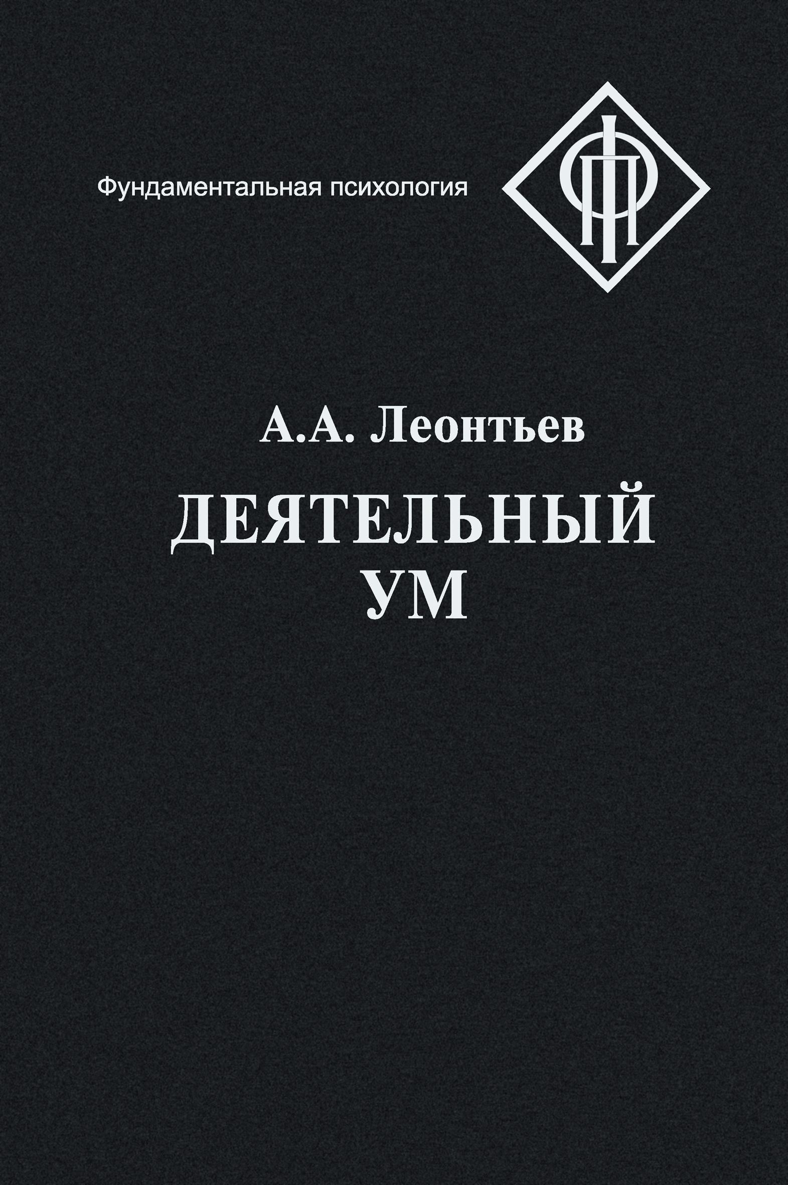 цена на Алексей Леонтьев Деятельный ум