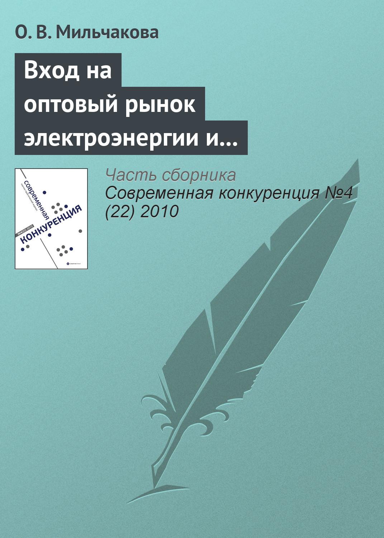 О. В. Мильчакова Вход на оптовый рынок электроэнергии и мощности: антимонопольный аспект