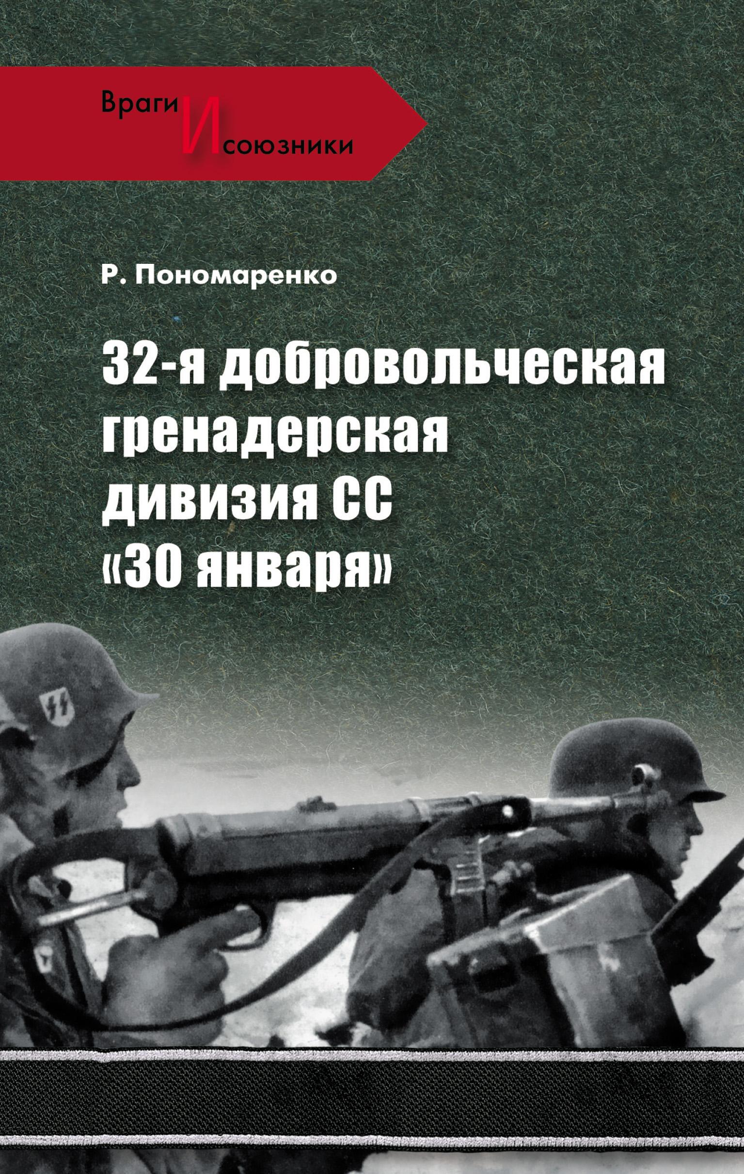 Роман Пономаренко 32-я добровольческая гренадерская дивизия СС «30 января» роман пономаренко 32 я добровольческая гренадерская дивизия сс 30 января