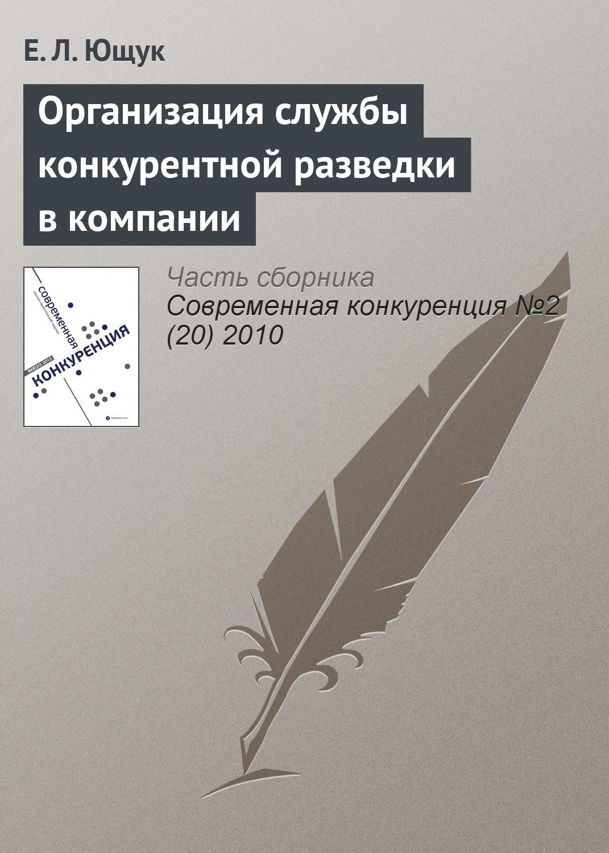 Е. Л. Ющук Организация службы конкурентной разедки