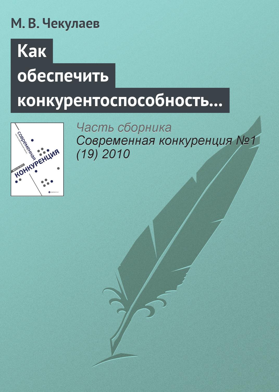 М. В. Чекулаев Как обеспечить конкурентоспособность агрофирмы? м в чекулаев как обеспечить конкурентоспособность агрофирмы