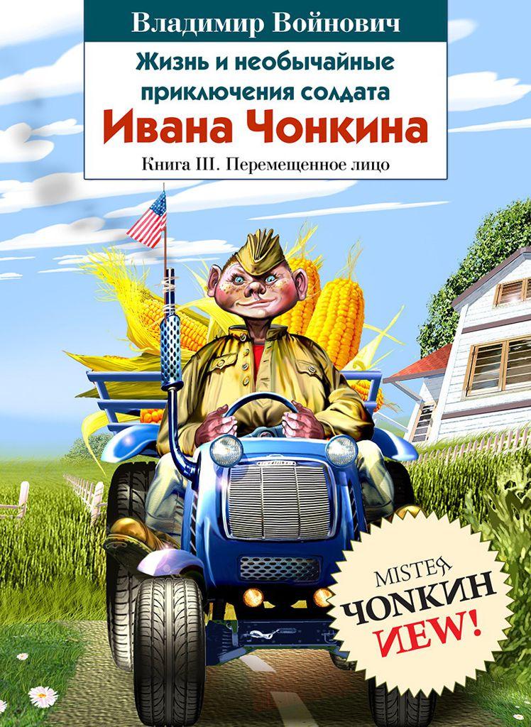 Владимир Войнович Жизнь и необычайные приключения солдата Ивана Чонкина. Книга 3. Перемещенное лицо