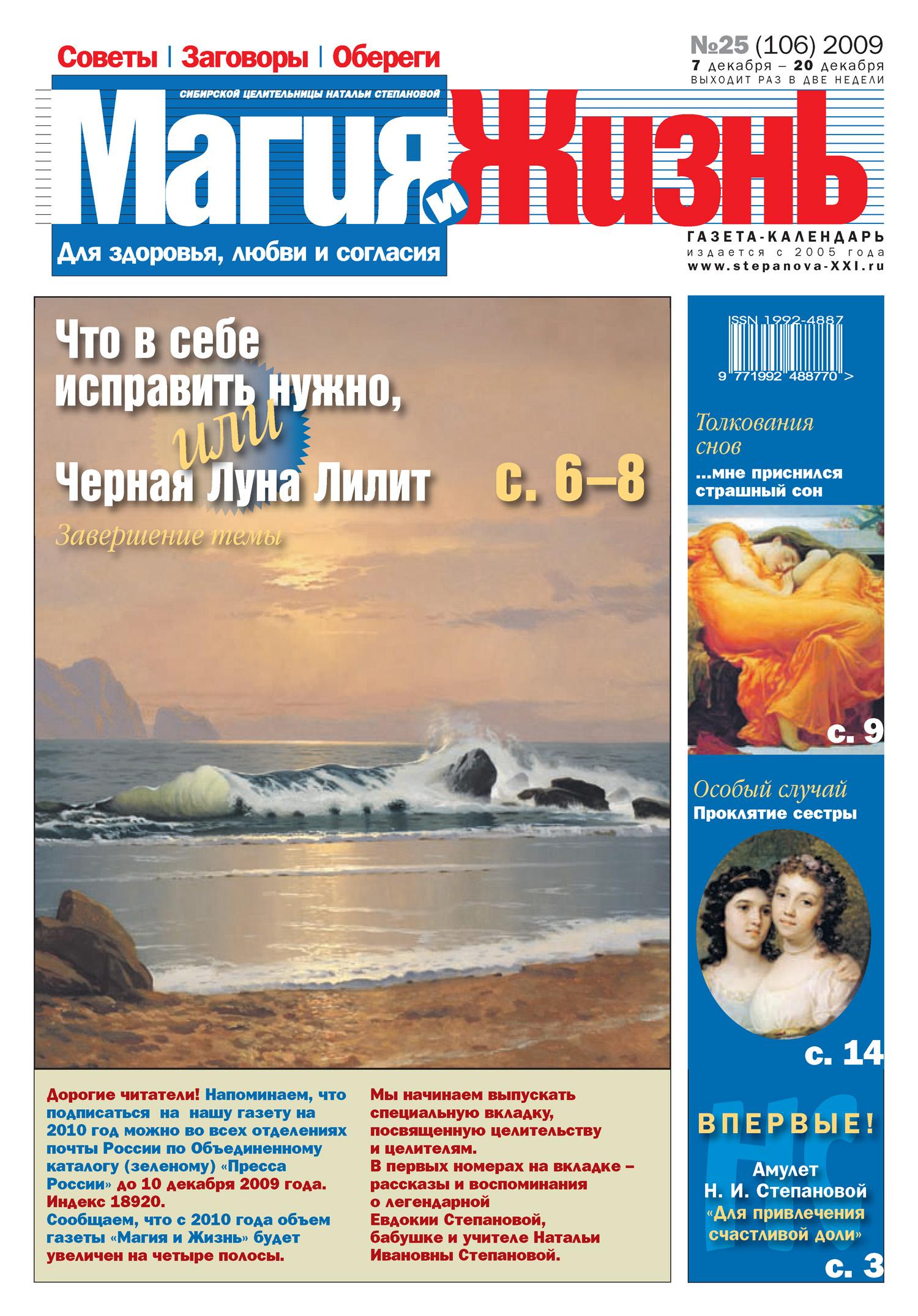 Магия и жизнь. Газета сибирской целительницы Натальи Степановой №25 (106) 2009