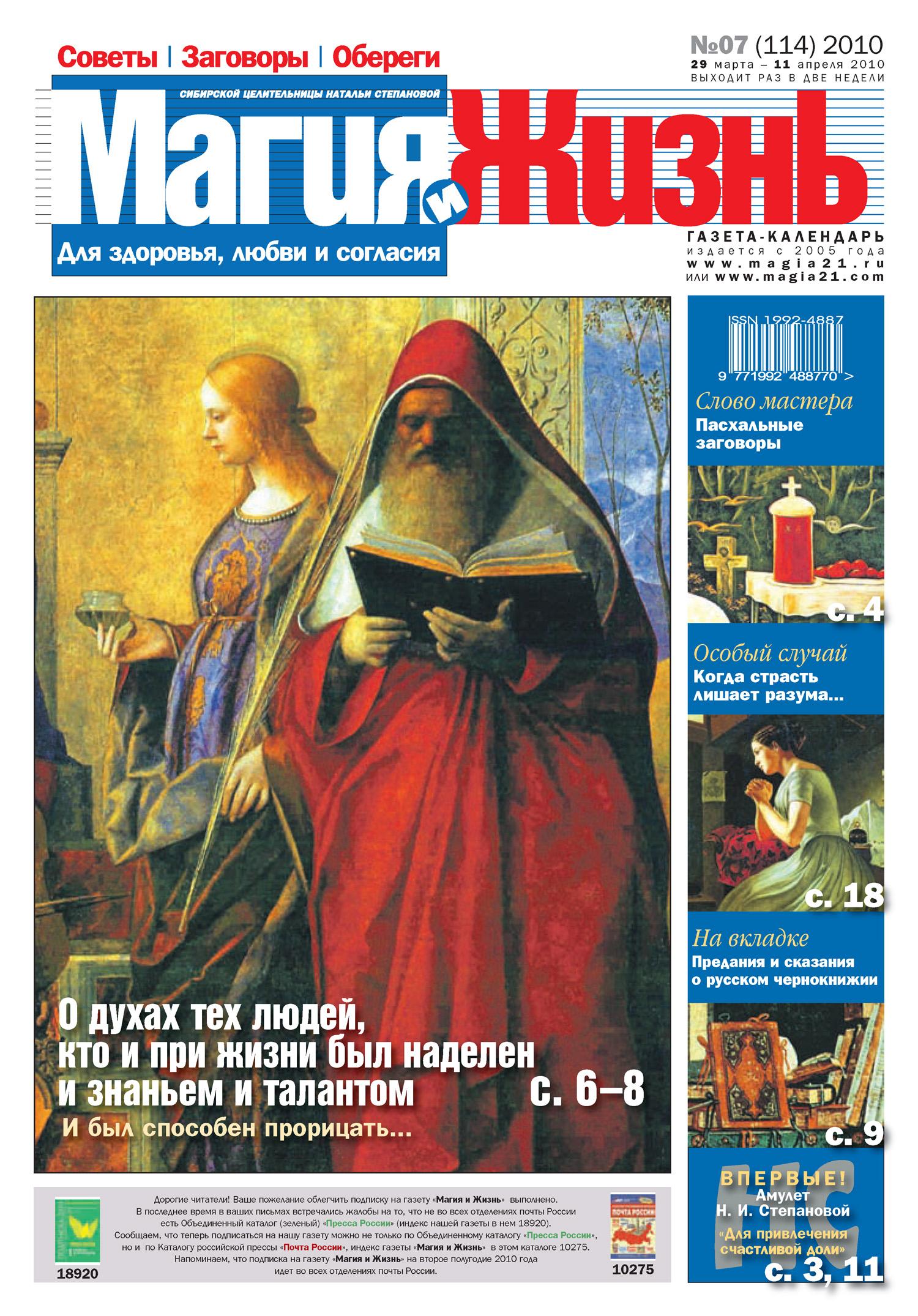 Магия и жизнь. Газета сибирской целительницы Натальи Степановой №7 (114) 2010