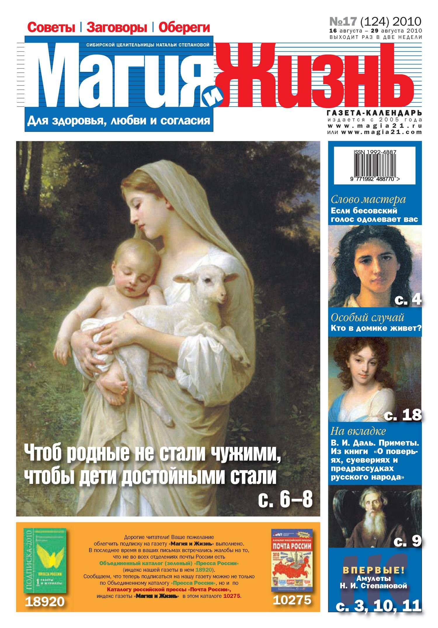 Магия и жизнь. Газета сибирской целительницы Натальи Степановой №17 (124) 2010