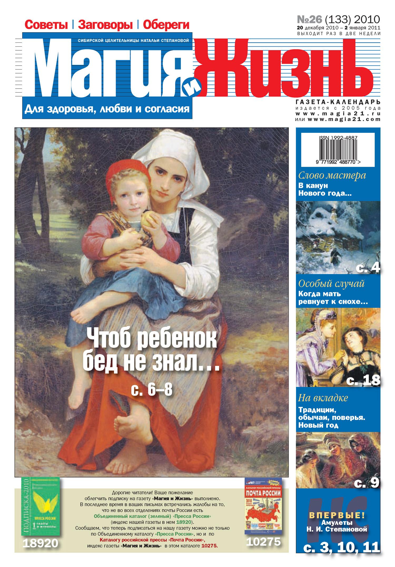 Магия и жизнь. Газета сибирской целительницы Натальи Степановой № 26 (133) 2010