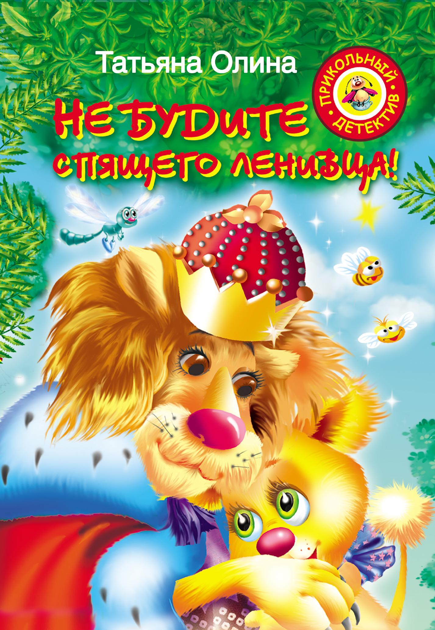 Татьяна Олина Не будите спящего ленивца! алексей егоров небудите спящего титана