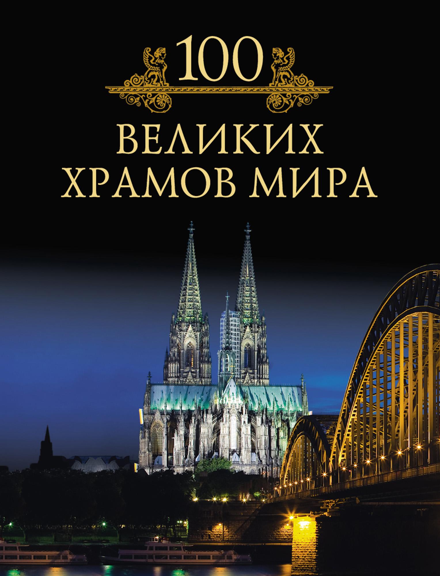 Михаил Кубеев 100 великих храмов мира михаил кубеев 100 великих любовных историй