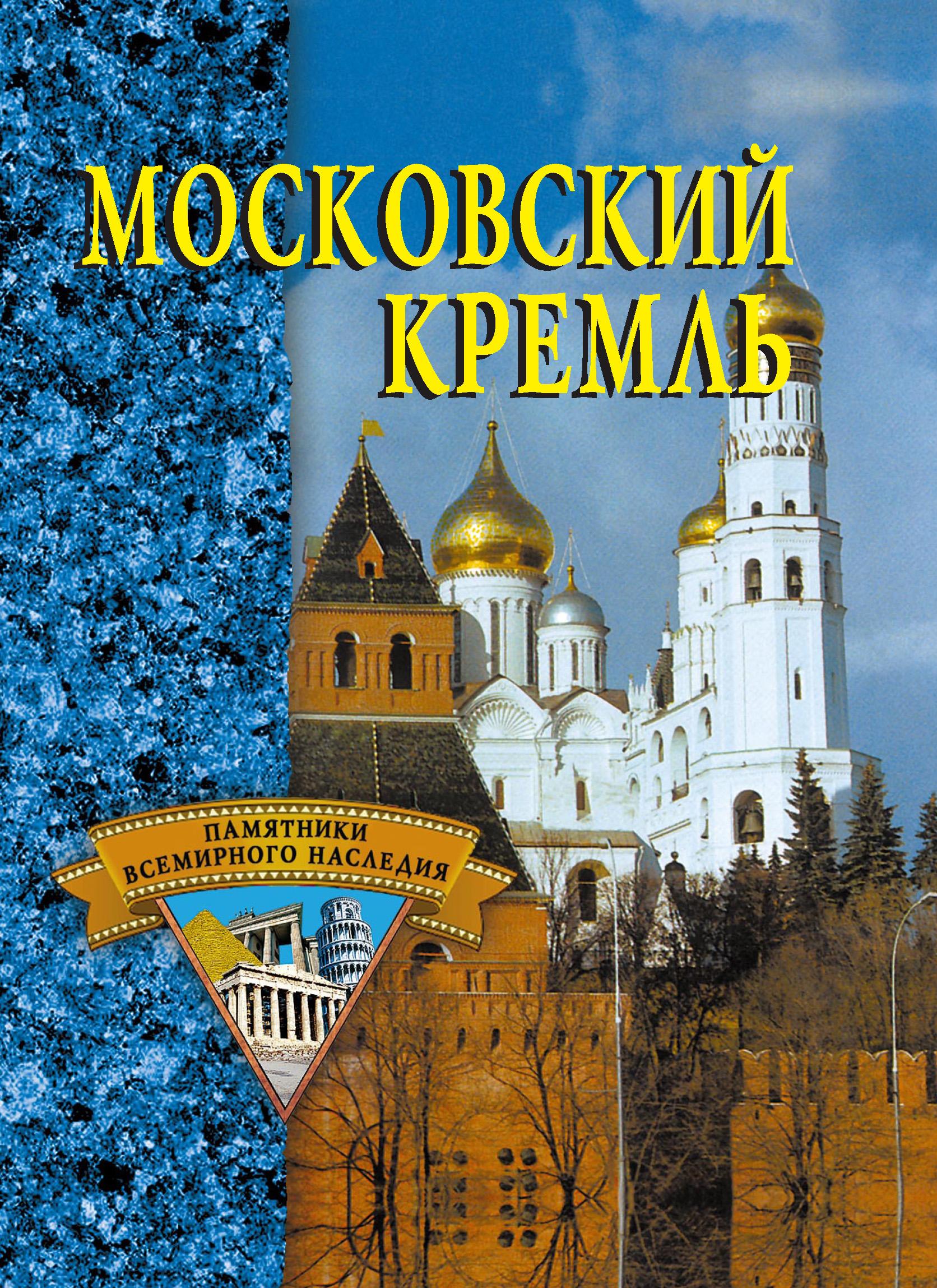 Отсутствует Московский Кремль