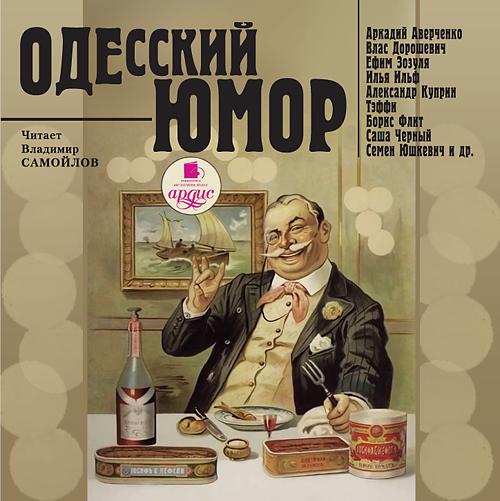 Сборник Одесский юмор сборник одесский юмор