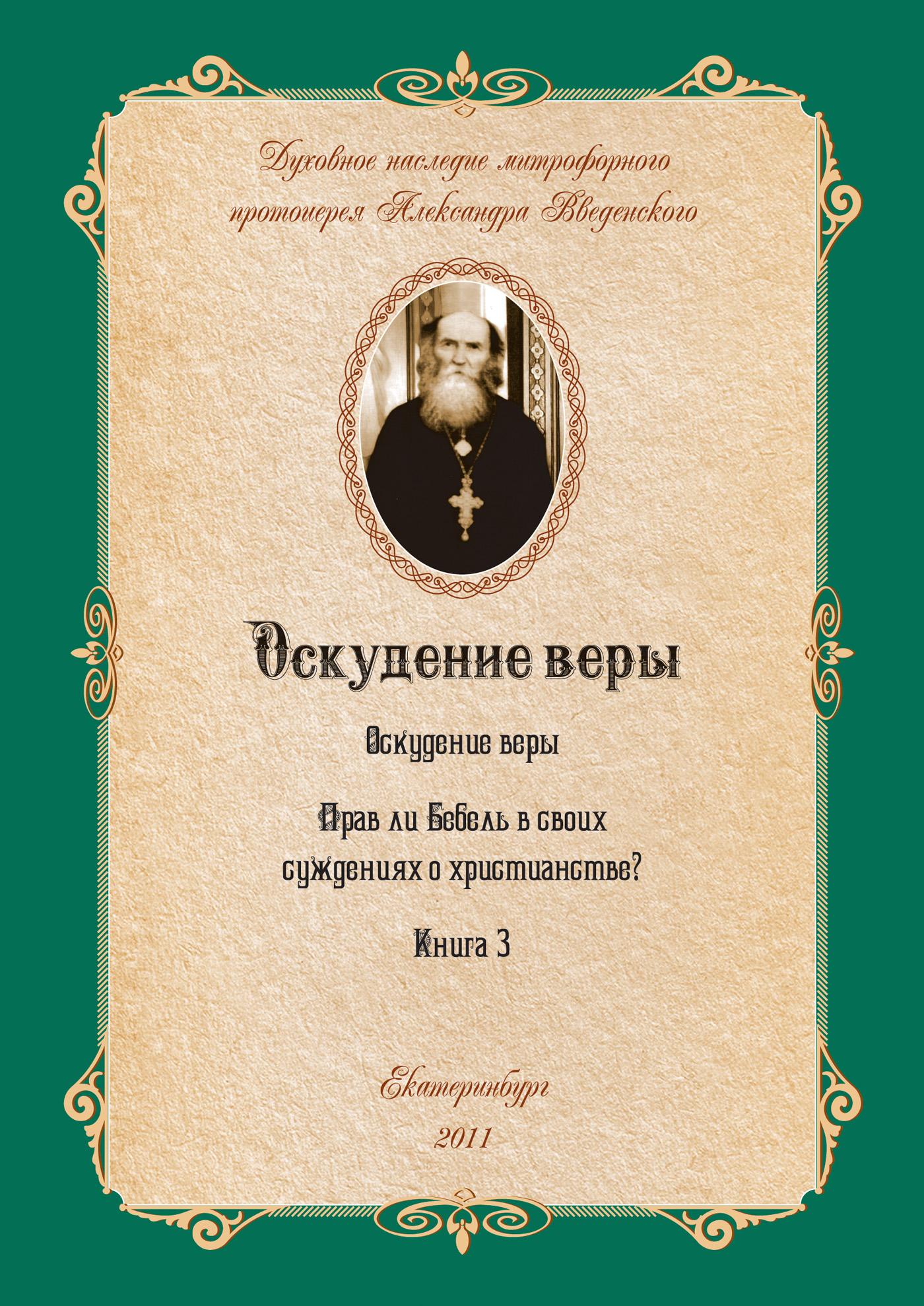 Александр Введенский Прав ли Бебель в своих суждениях о христианстве? александр введенский библия и наука по вопросу о происхождении мира и человека