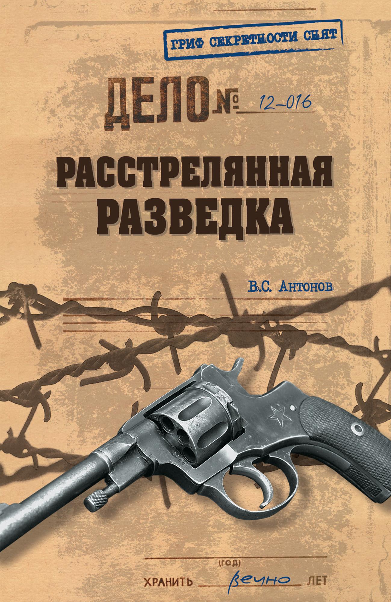 В. С. Антонов Расстрелянная разведка в с антонов служба внешней разведки история люди факты