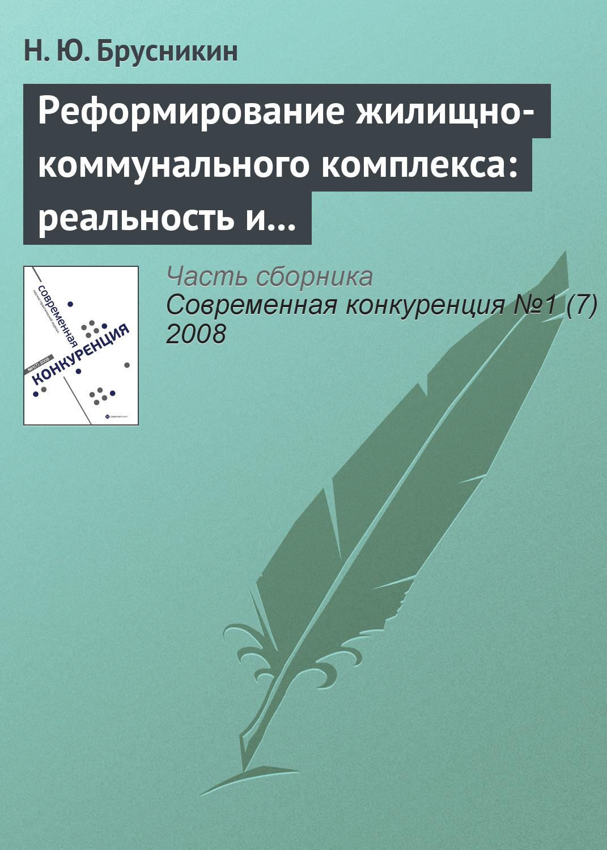 Н. Ю. Брусникин Реформирование жилищно-коммунального комплекса: реальность и перспективы