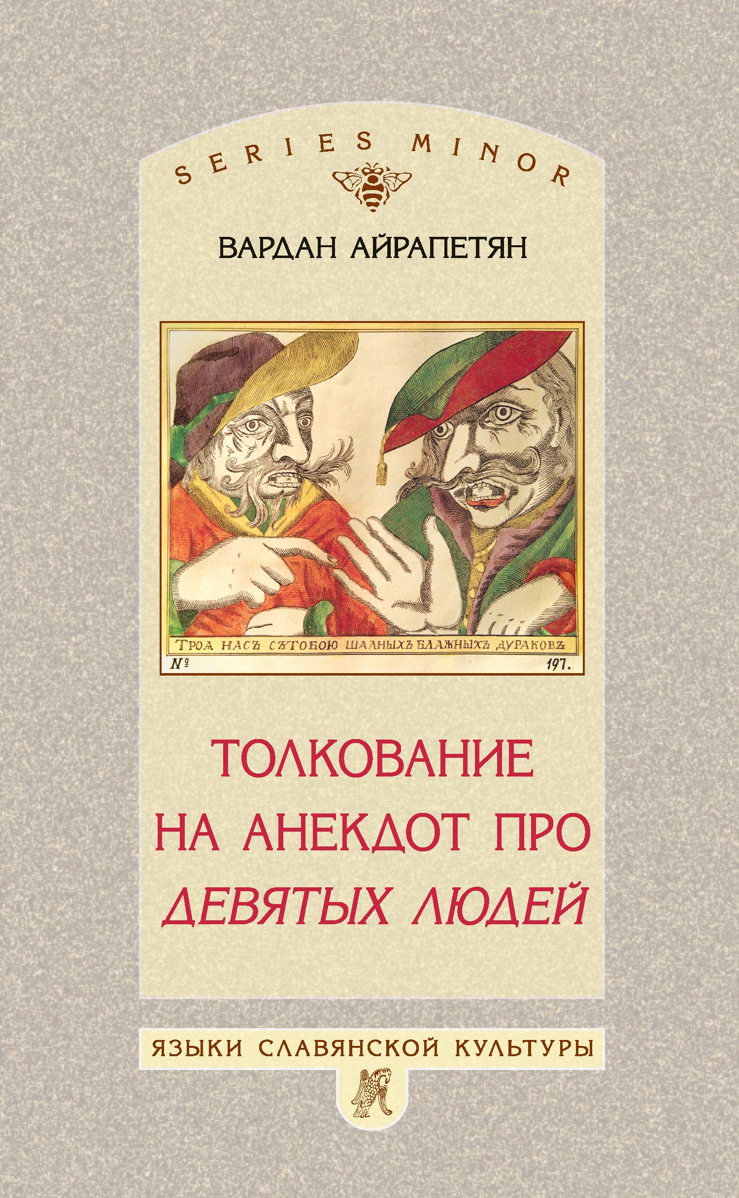 Вардан Айрапетян Толкование на анекдот про девятых людей таки еврэйский анекдот