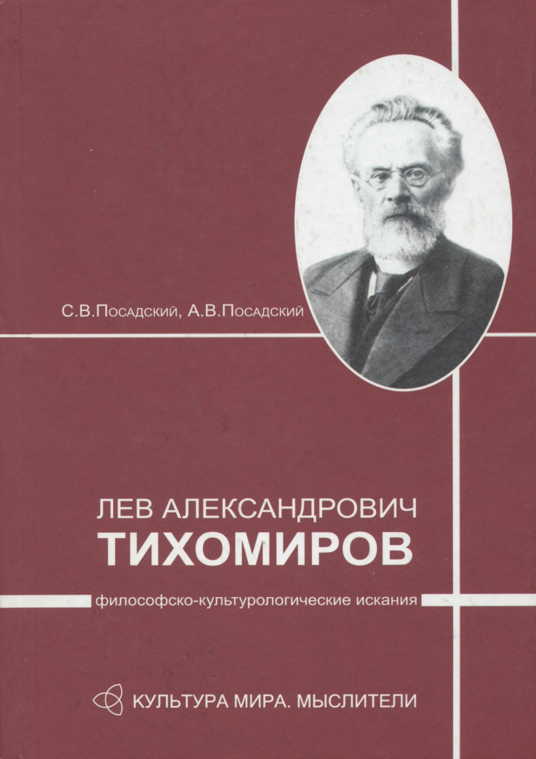 А. В. Посадский Лев Александрович Тихомиров: философско-культурологические искания
