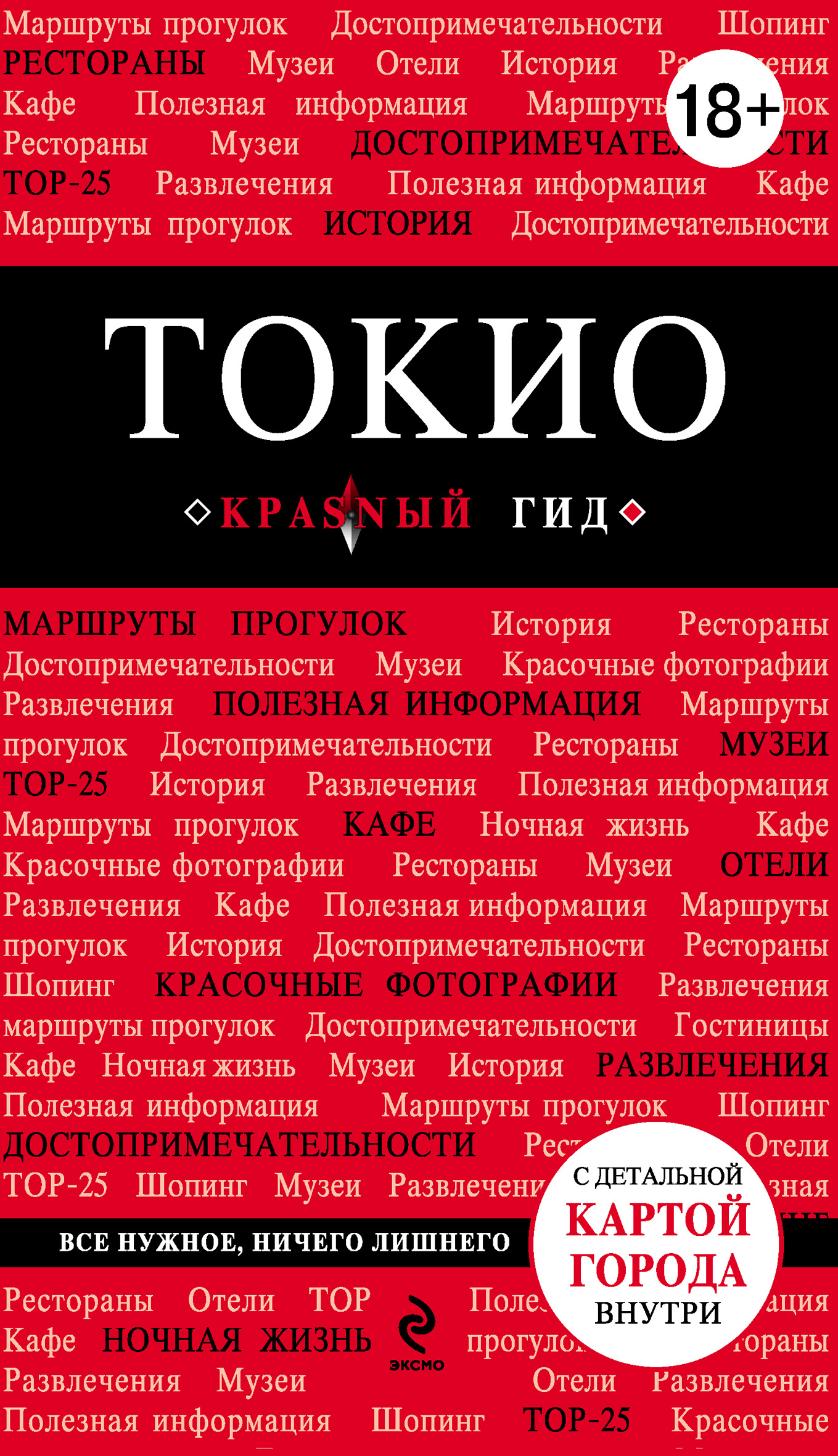 Е. В. Селезнева Токио. Путеводитель цена в Москве и Питере