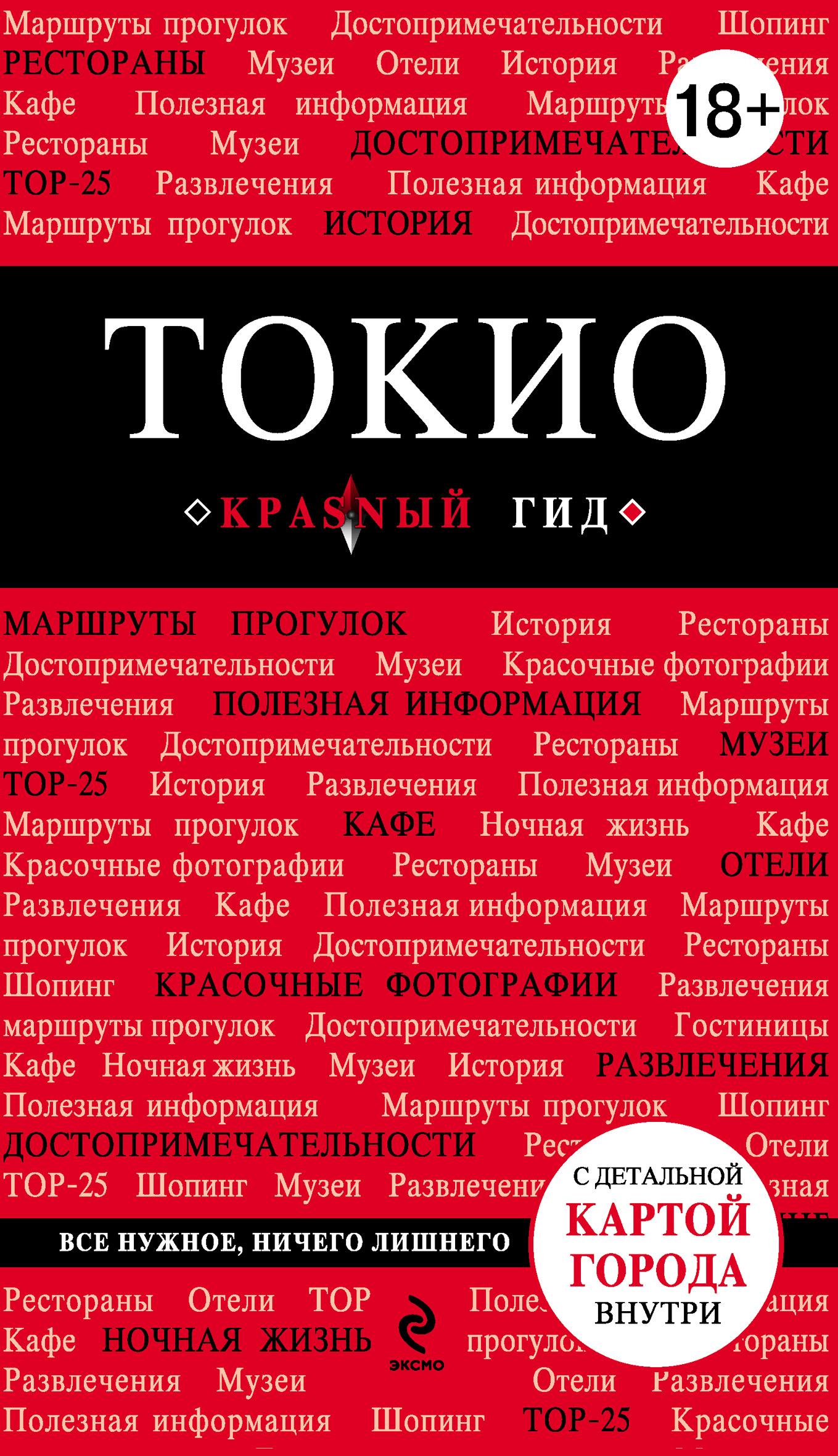 Е. В. Селезнева Токио. Путеводитель бротиган ричард экспресс токио монтана роман