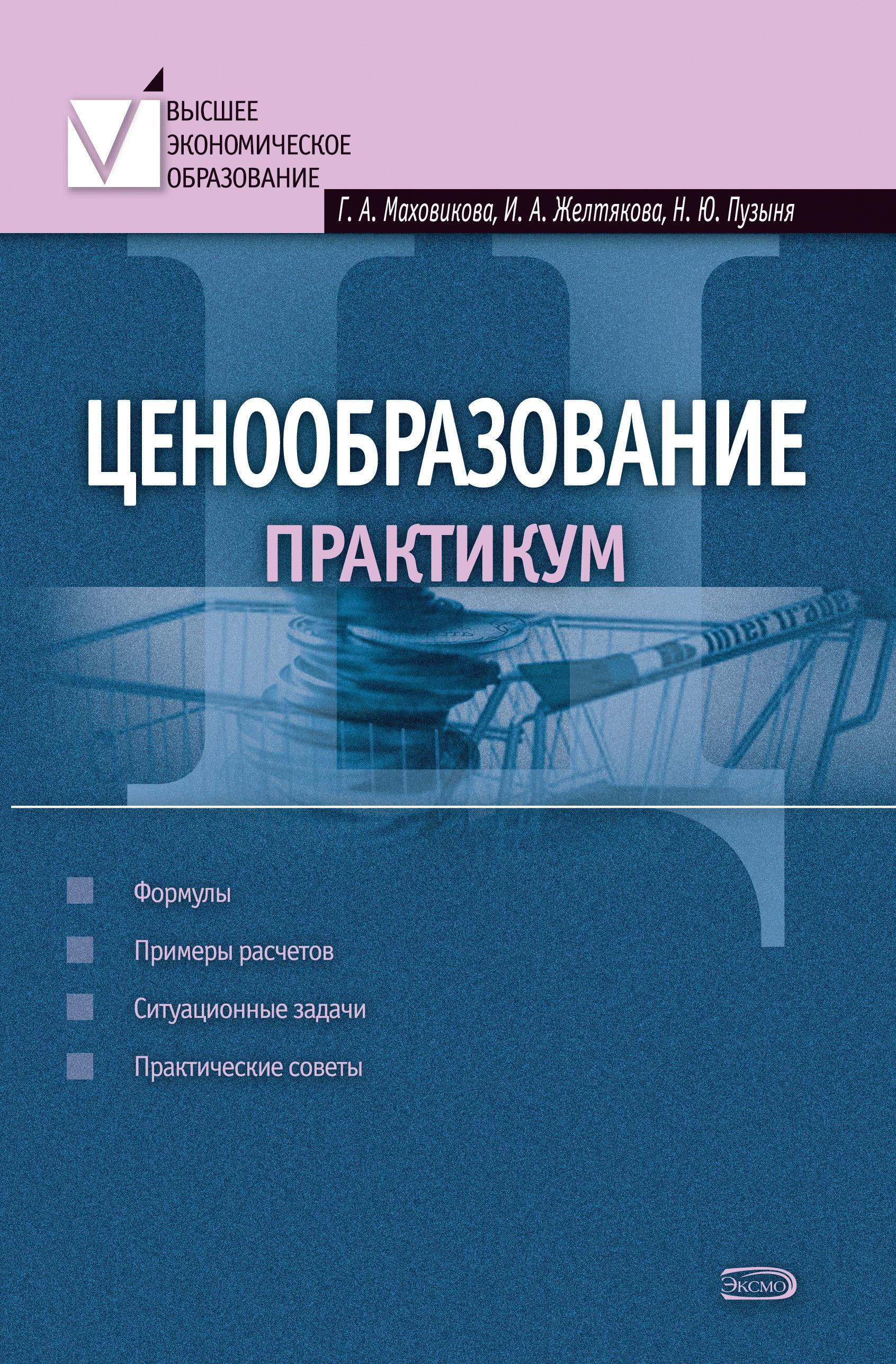 Ирина Анатольевна Желтякова Ценообразование: практикум