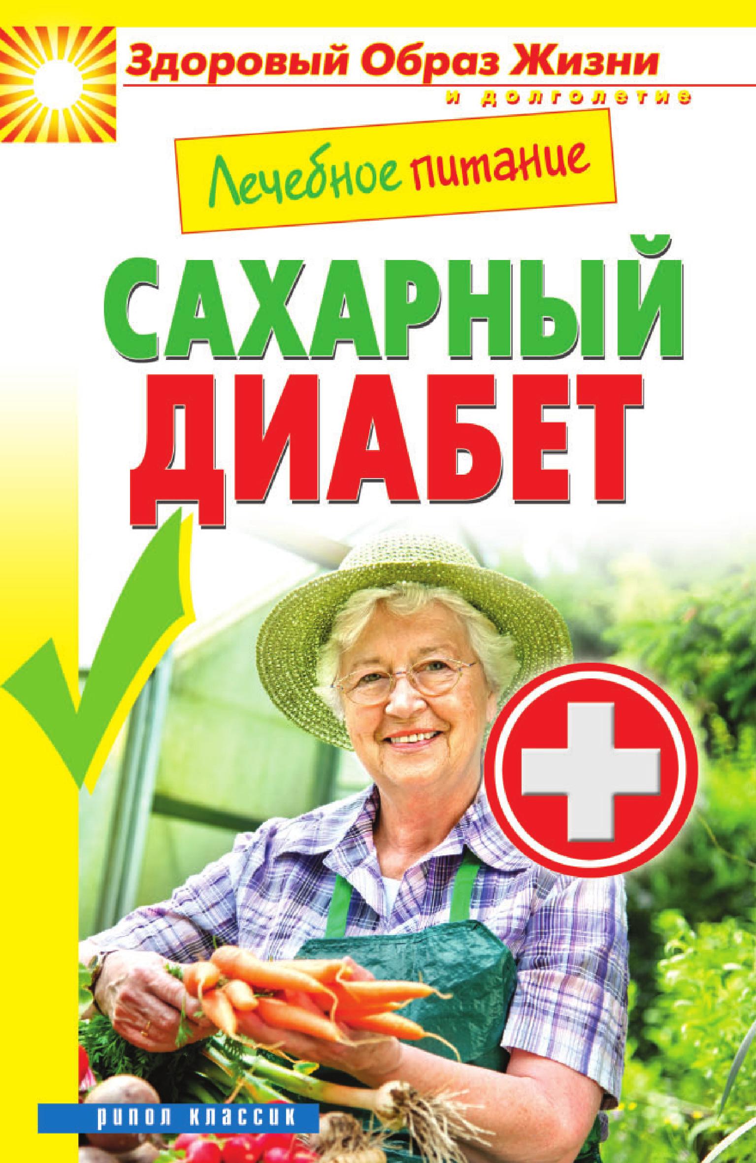 Марина Смирнова Лечебное питание. Сахарный диабет