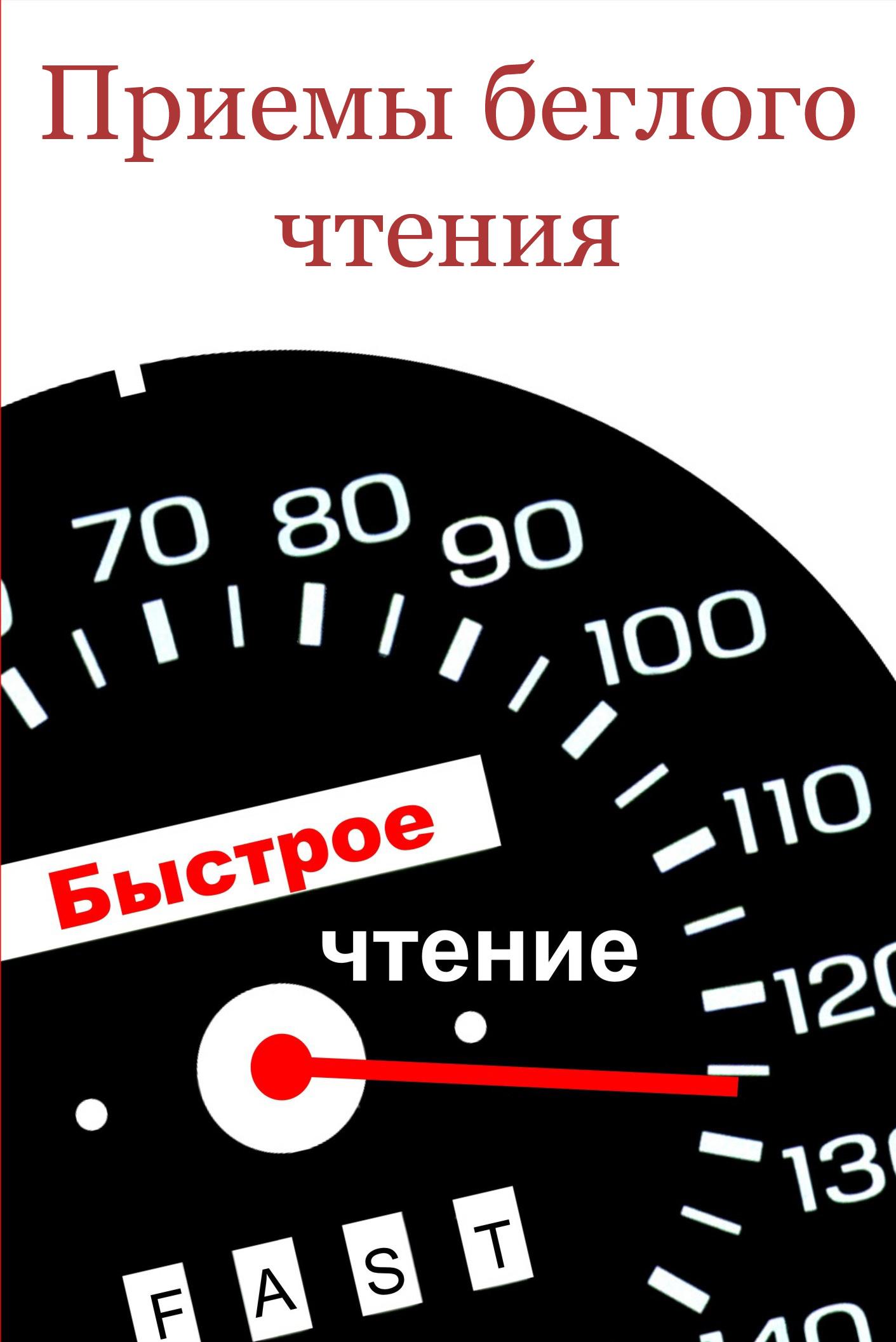 Илья Мельников Приемы беглого чтения