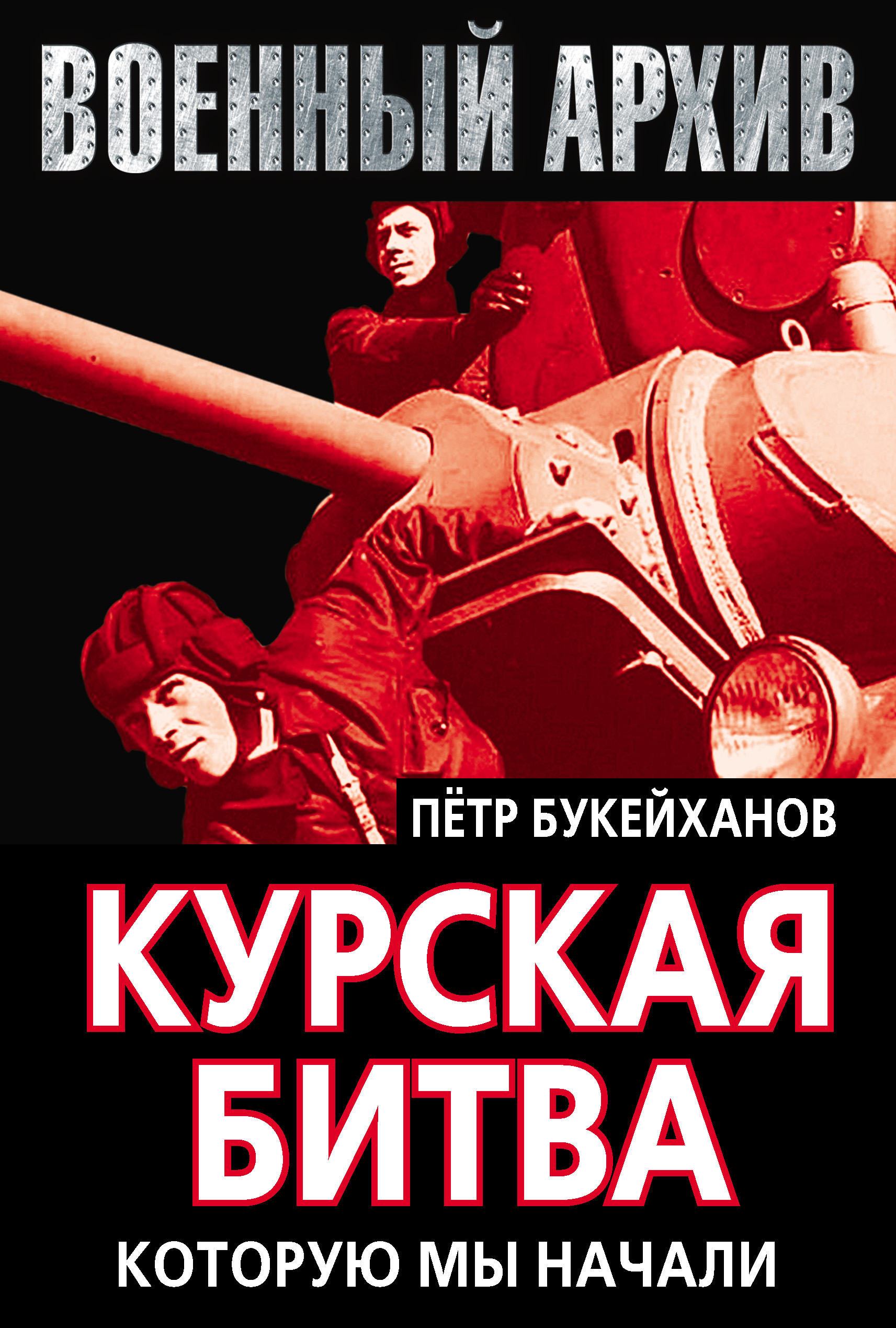 Петр Букейханов Курская битва, которую мы начали детские игрушки в атриуме на курской