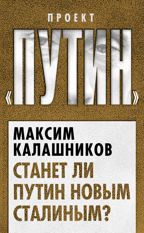 Максим Калашников Станет ли Путин новым Сталиным?