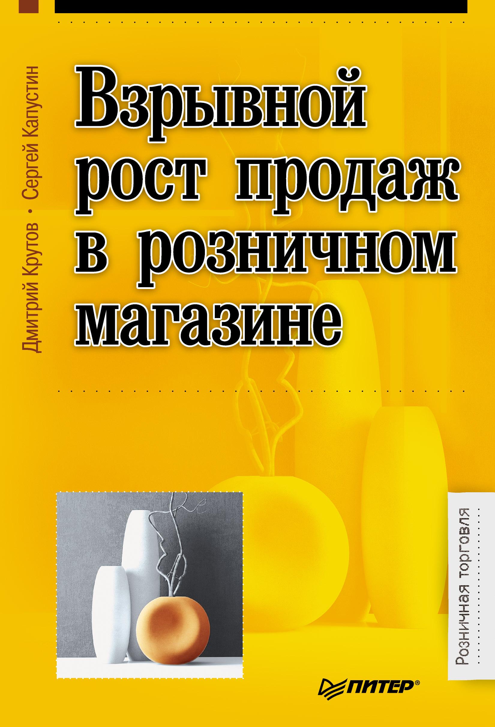 Дмитрий Крутов Взрывной рост продаж в розничном магазине тренинг продажи и обслуживания покупателей в розничном магазине