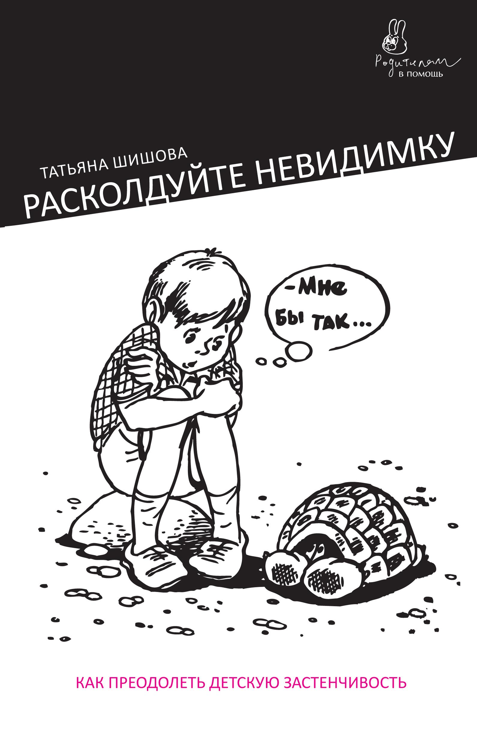 Т. Л. Шишова Расколдуйте невидимку. Как преодолеть детскую застенчивость