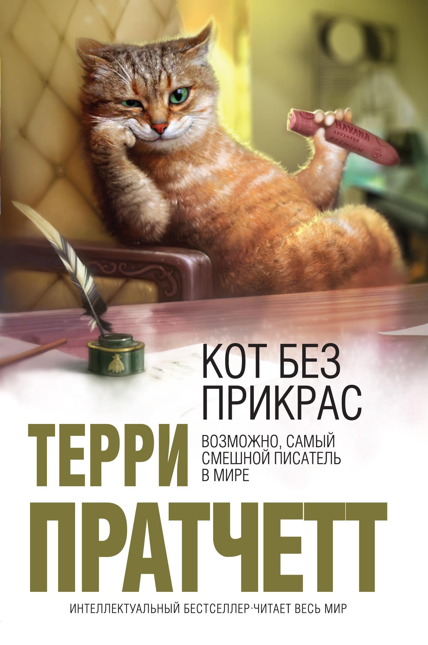 Терри Пратчетт Кот без прикрас терри пратчетт кот без прикрас