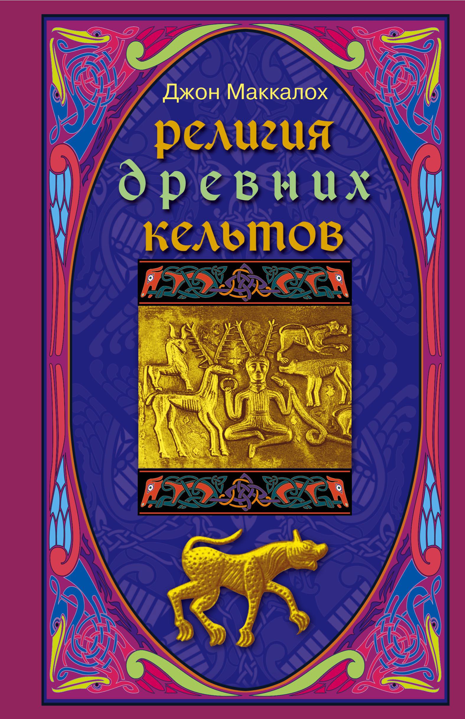 Джон Арнотт Маккалох Религия древних кельтов джон фуллер военное искусство александра великого