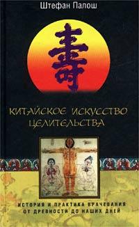 Штефан Палош Китайское искусство целительства. История и практика врачевания от древности до наших дней васант лад диагностика по пульсу