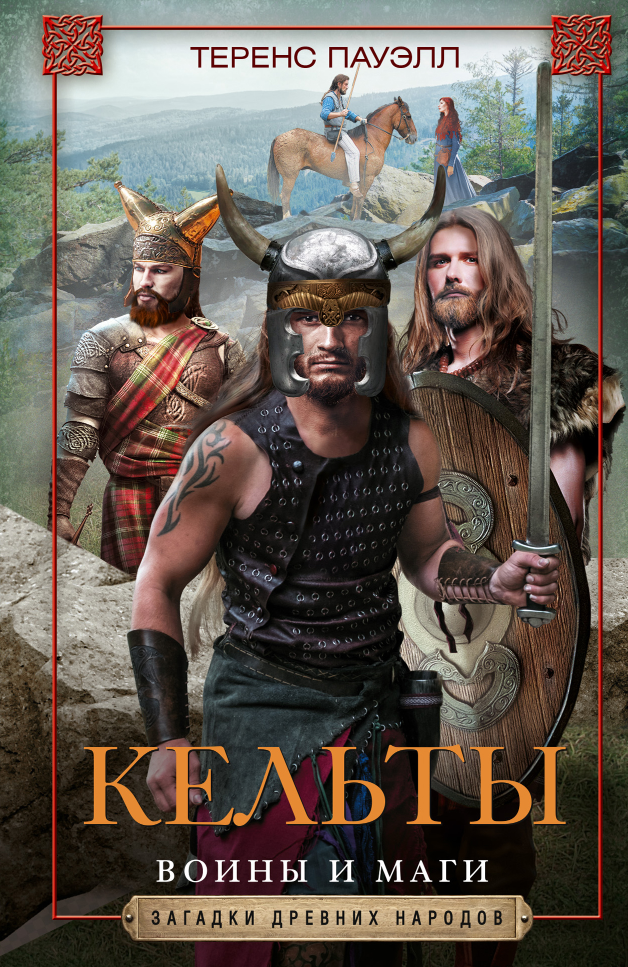 Кельты. Воины и маги