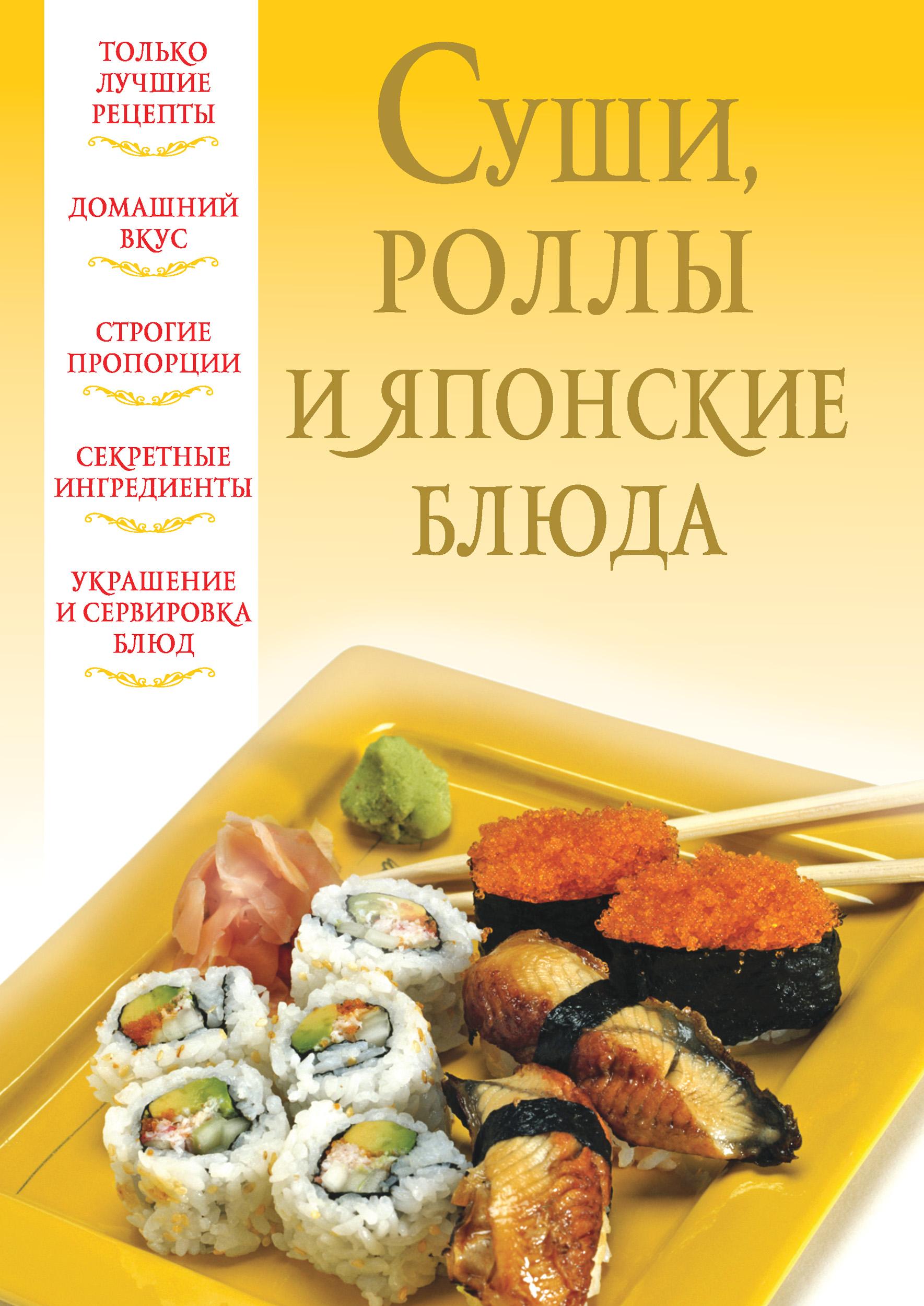 цены на Отсутствует Суши, роллы и японские блюда в интернет-магазинах