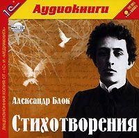 Александр Блок Стихотворения александр блок стихотворения