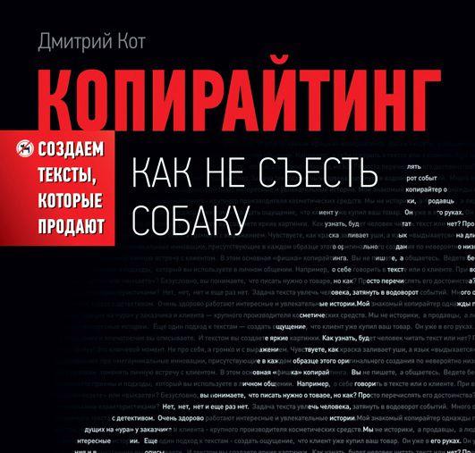 Дмитрий Кот Копирайтинг: как не съесть собаку. Создаем тексты, которые продают