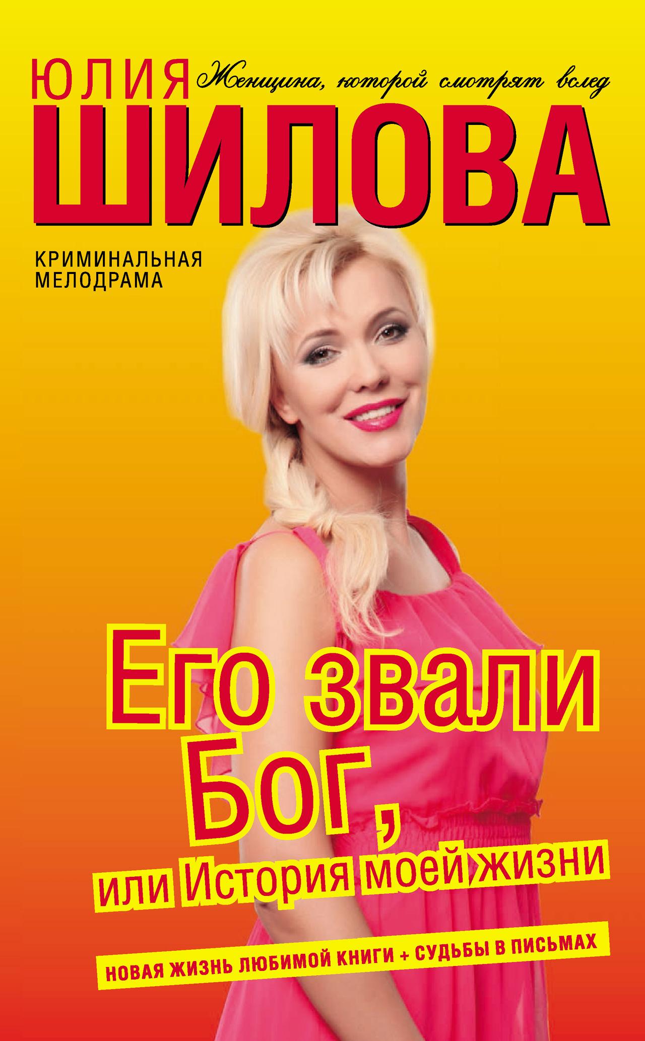 Юлия Шилова Его звали Бог, или История моей жизни