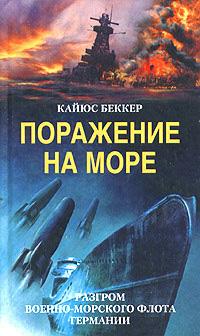 Кайюс Беккер Поражение на море. Разгром военно-морского флота Германии