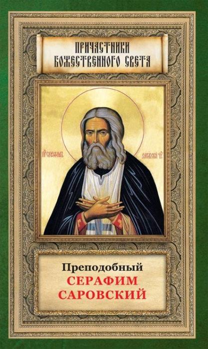 Отсутствует Преподобный Серафим Саровский плюснин а ред преподобный серафим саровский житие наставления
