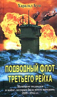 Подводный флот Третьего рейха. Немецкие подлодки в войне, которая была почти выиграна. 1939-1945