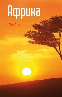 Отсутствует Западная Африка: Гамбия отсутствует западная африка нигер
